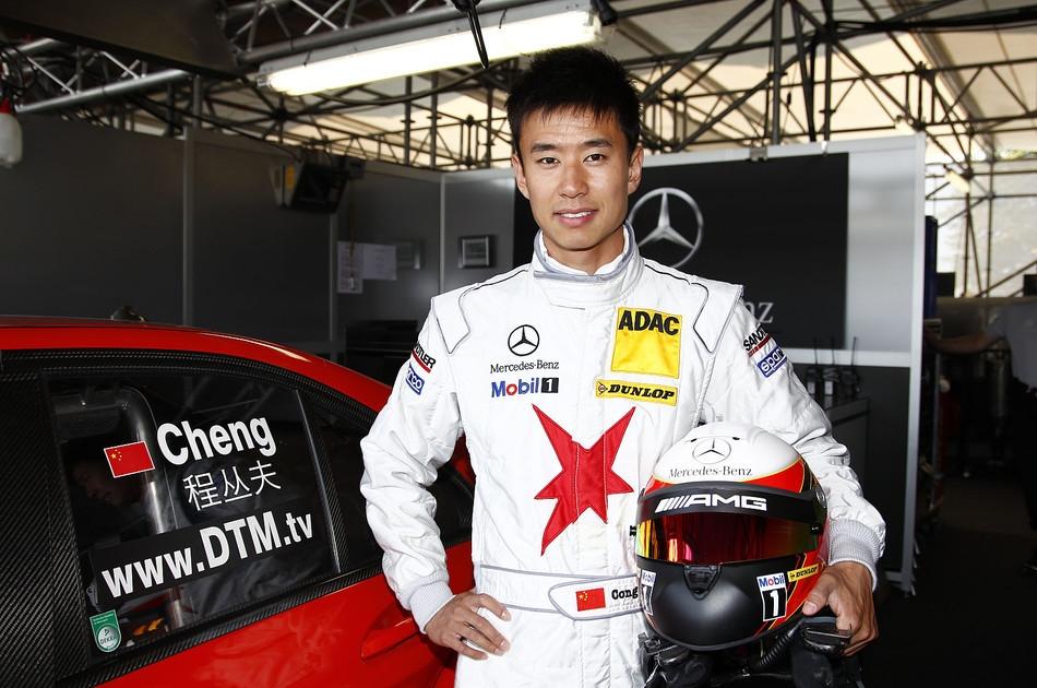 Кунгфу Чэн