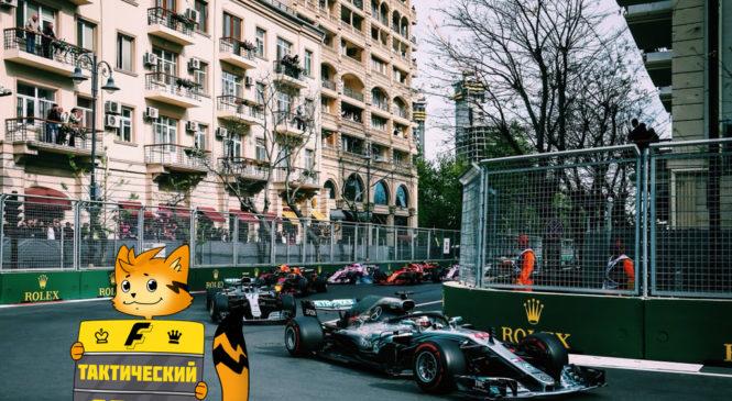 Тактическая сводка Гран-при Азербайджана: Оттянуть до последнего