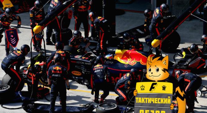 Тактическая сводка Гран-при Китая: Всё или ничего