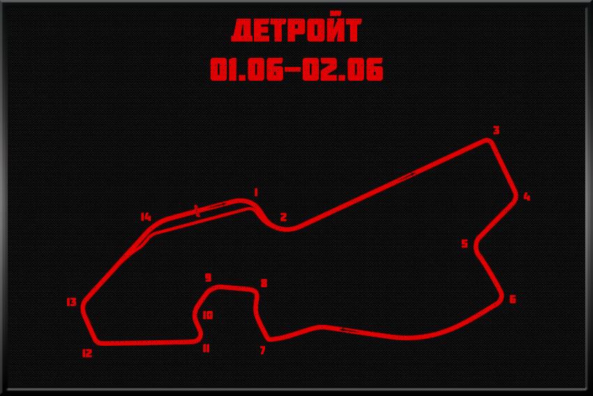 Гран-при Детройта (1)