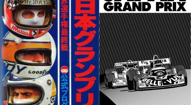 Когда прошёл первый японский гран-при? Краткая история БП Японии до «Формулы-1»