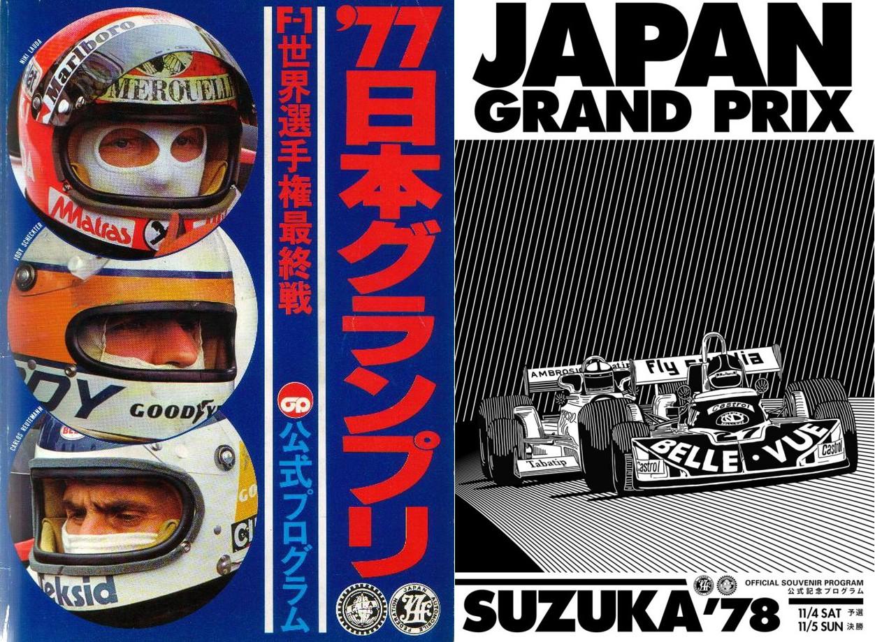Обложки программ БП Японии 1977-78 гг.