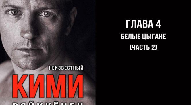 «Белые цыгане». Четвёртая глава «Неизвестного Кими» (окончание)