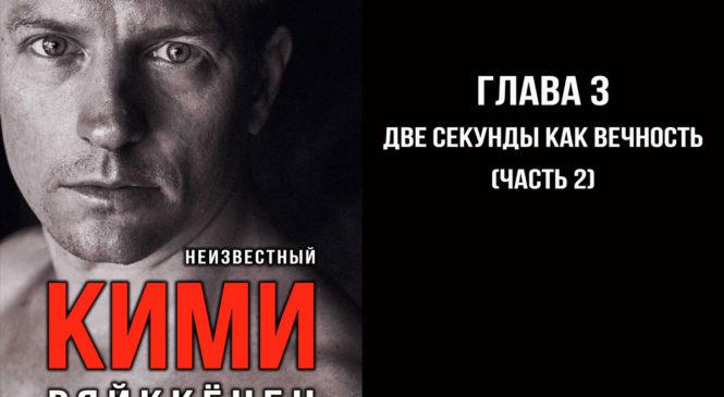 """""""Две секунды как вечность"""". Третья глава """"Неизвестного Кими"""". Часть 2"""