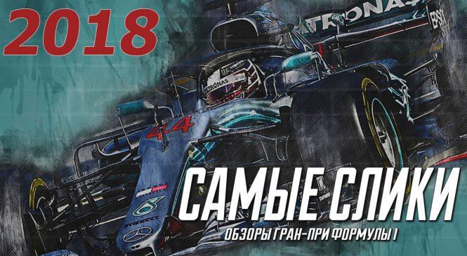 Видео-обзор сезона «Формулы-1» 2018 года