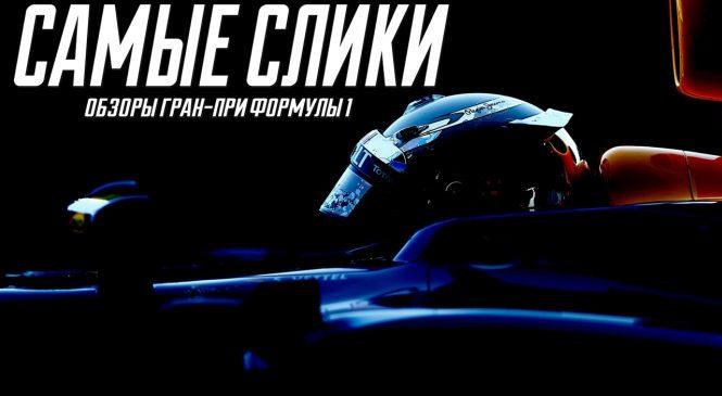 Топ-10 команд сезона «Формулы-1»