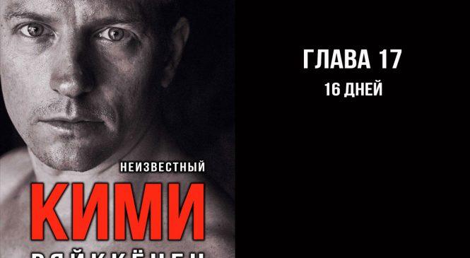 «16 дней». 17-я глава «Неизвестного Кими»