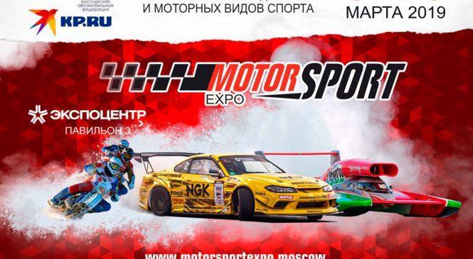 «Моторспорт Экспо 2019» — Все самые быстрые в центре Москвы!