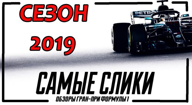 Анонс сезона «Формулы-1» 2019 года