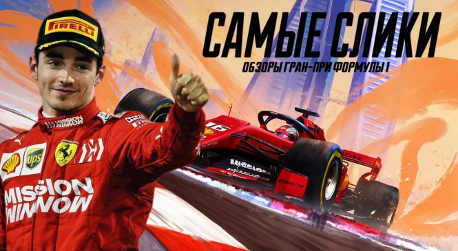 Видео-обзор Гран-при Бахрейна