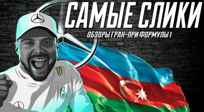 Видео-обзор Гран-при Азербайджана