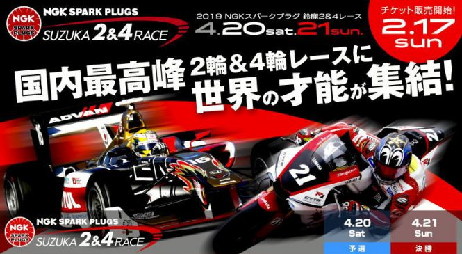 Круг по Суздуке в автомобиле «Супер Формулы» вместе с Макино