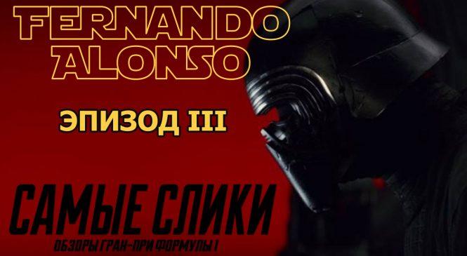 Карьера Фернандо Алонсо. Эпизод III. 2014-2018
