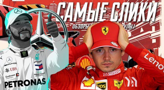 Видео-обзор Гран-при Монако'19