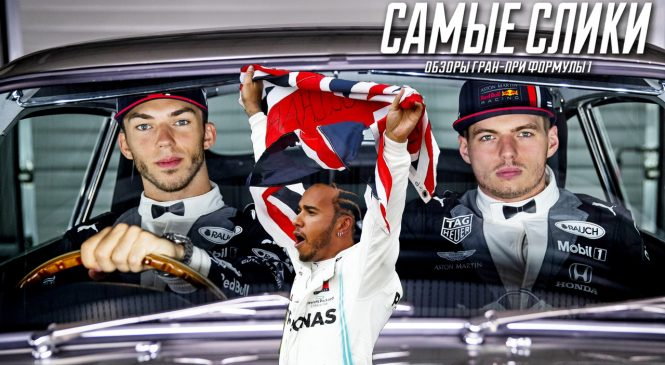 Видео-обзор Гран-при Великобритании'2019