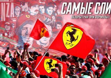 Видео-обзор Гран-при Италии'19