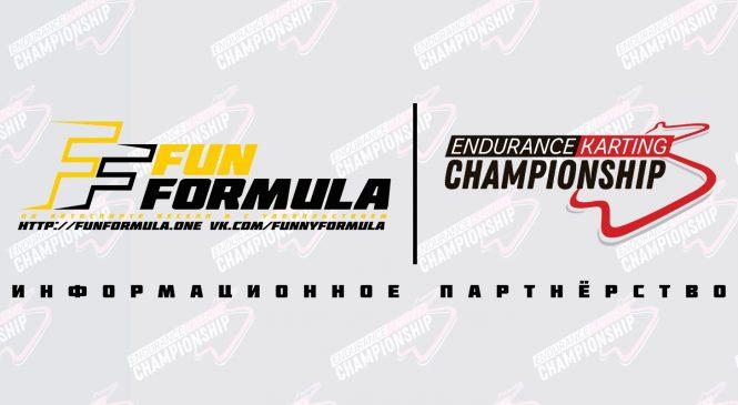 Fun Formula стала информационным партнёром Чемпионата по картингу на выносливость!