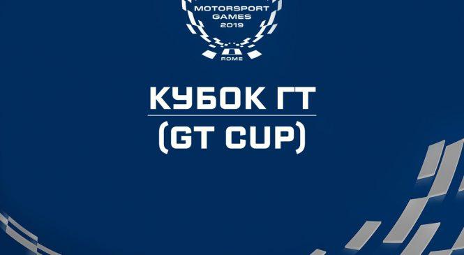 22 страны примут участие в Кубке ГТ Международных автоспортивных игр