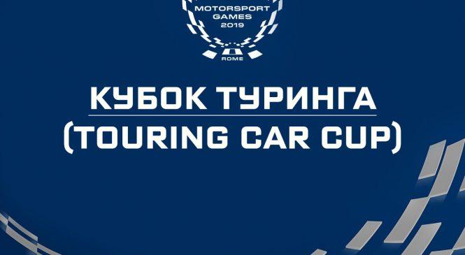 Кубок туринга (Touring Car Cup)