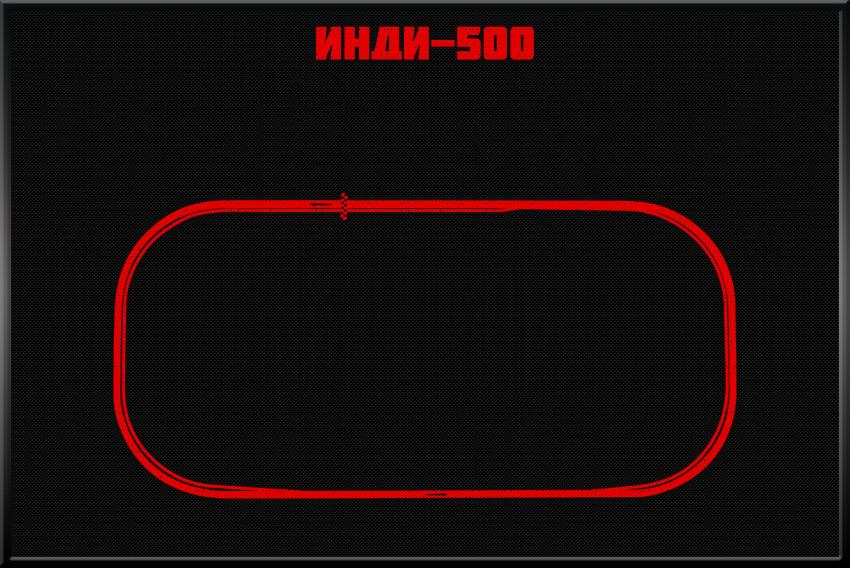 """""""Инди-500"""""""