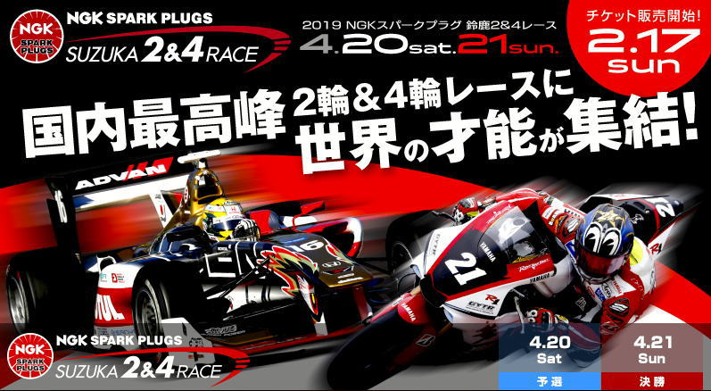 """Постер первого этапа """"Супер Формулы"""" 2019 года"""