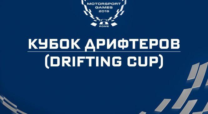 Кубок дрифтеров (Drifting Cup)