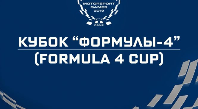 """Кубок """"Формулы-4"""" (Formula 4 Cup)"""