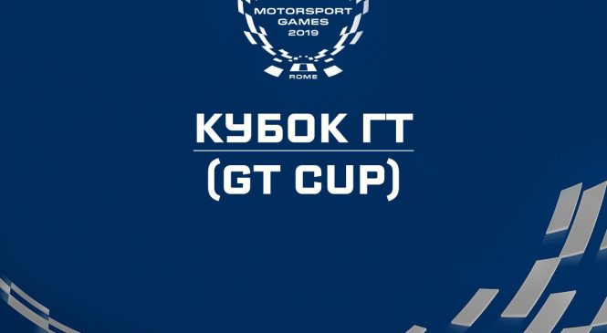 Кубок ГТ (GT Cup)
