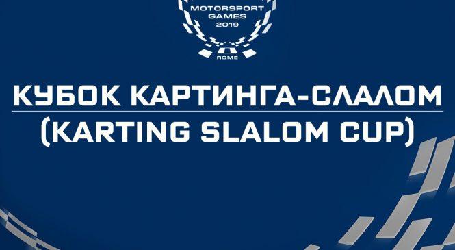 Кубок картинга-слалом (Karting Slalom Cup)