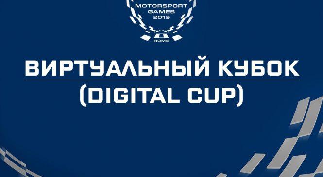 Виртуальный кубок (Digital Cup)