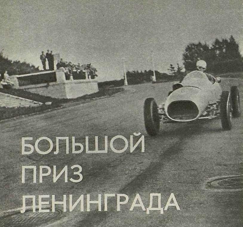 Большой приз Ленинграда. Гонка Ф1 в СССР в 1960 году